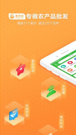 手机惠农软件截图0