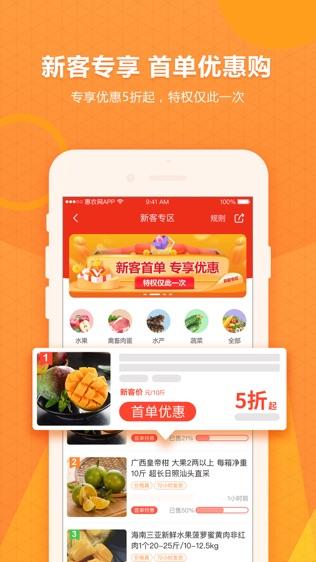 手机惠农软件截图2