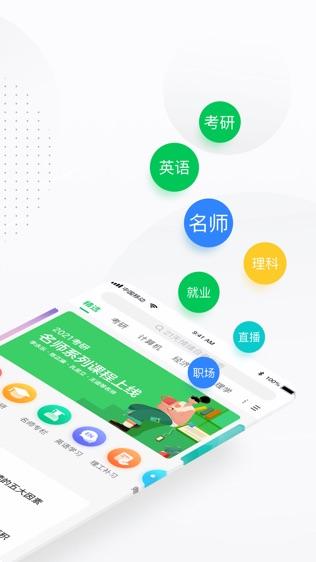 中国大学MOOC软件截图1
