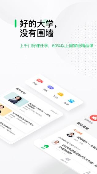 中国大学MOOC软件截图0