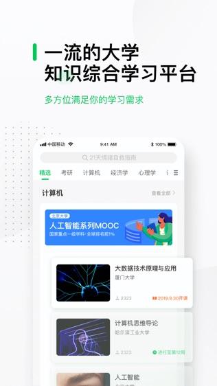 中国大学MOOC软件截图2