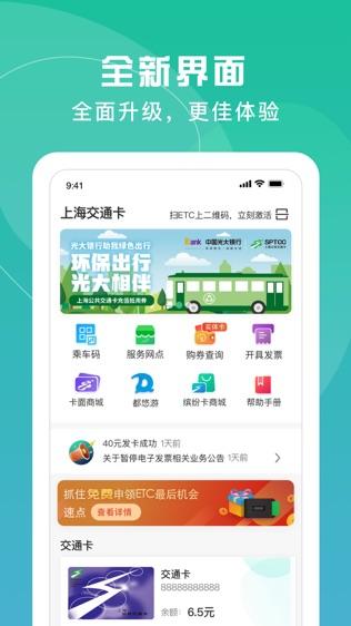 上海交通卡官方版软件截图0