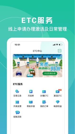 上海交通卡官方版软件截图1