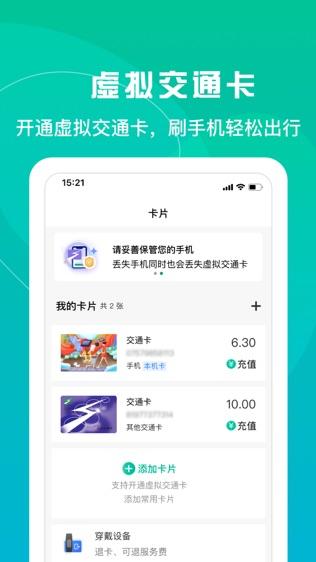 上海交通卡官方版软件截图2