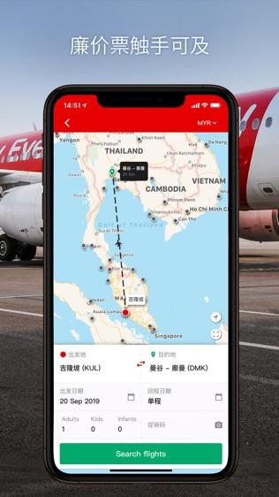 AirAsia软件截图1