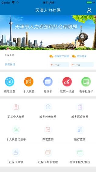 天津人力社保软件截图0