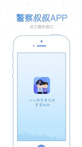 警察叔叔软件截图0