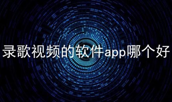 录歌视频的软件app哪个好软件合辑
