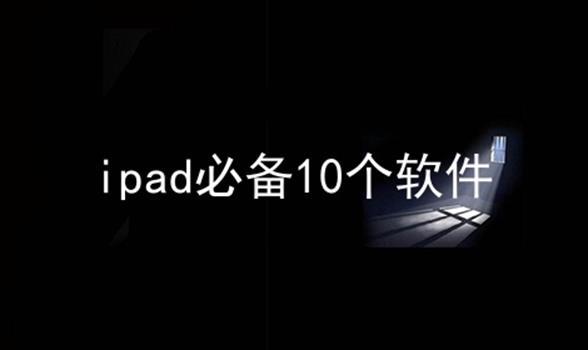 ipad必备10个软件软件合辑