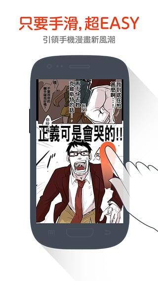 comico台湾软件截图0