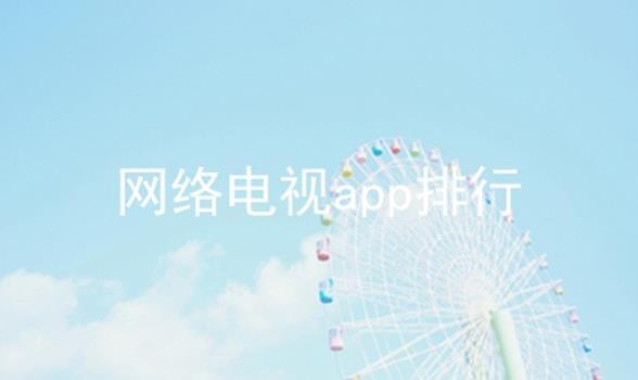 网络电视app排行软件合辑