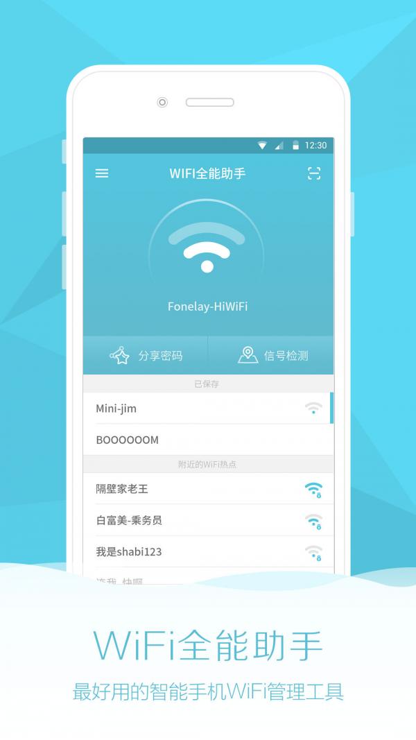 WiFi全能助手软件截图0