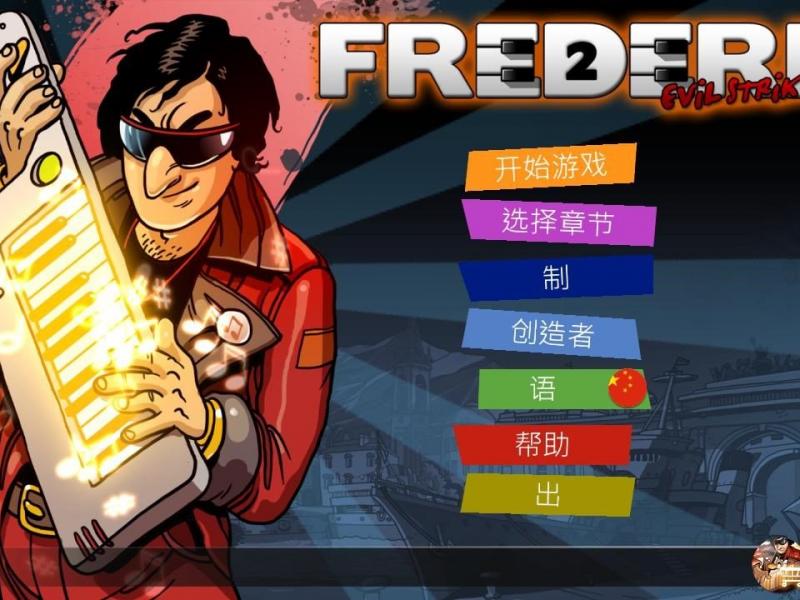 弗雷德里克:邪恶再临 中文版下载