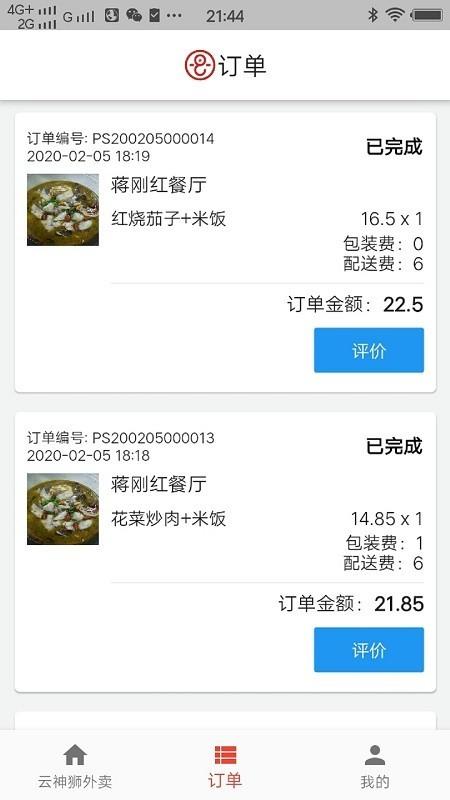 云神狮外卖软件截图1