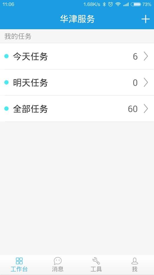 华津服务软件截图2