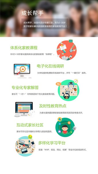 上海和校园软件截图1