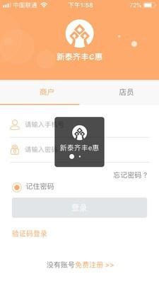 新泰齐丰e惠软件截图3