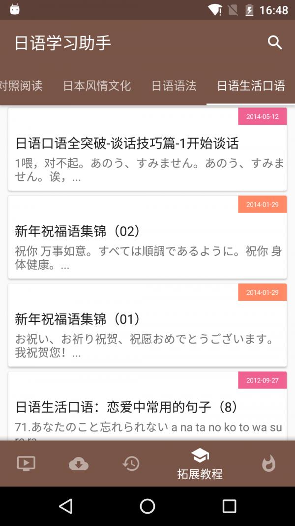日语学习助手