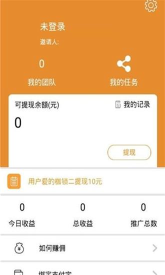 58悦享兼职软件截图1