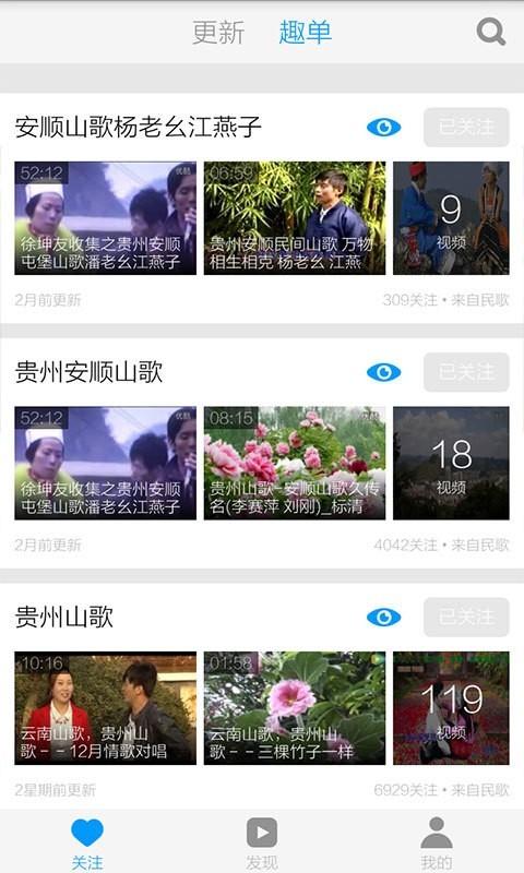 安顺山歌视频软件截图2