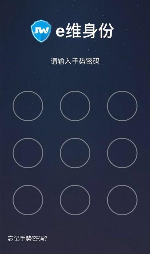 e维身份软件截图3