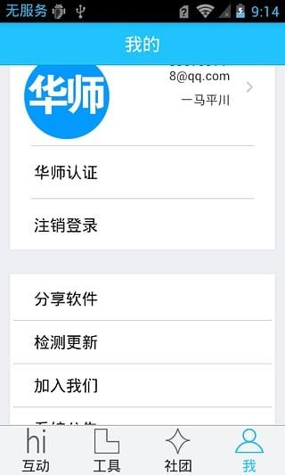 广中医校园通