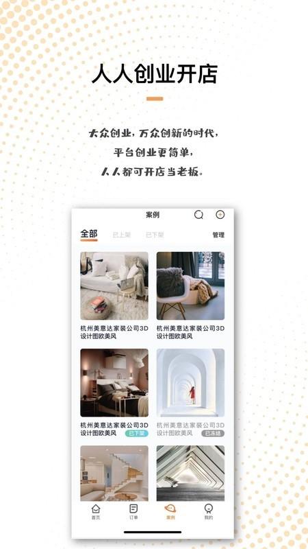 刘师傅(师傅端)软件截图0