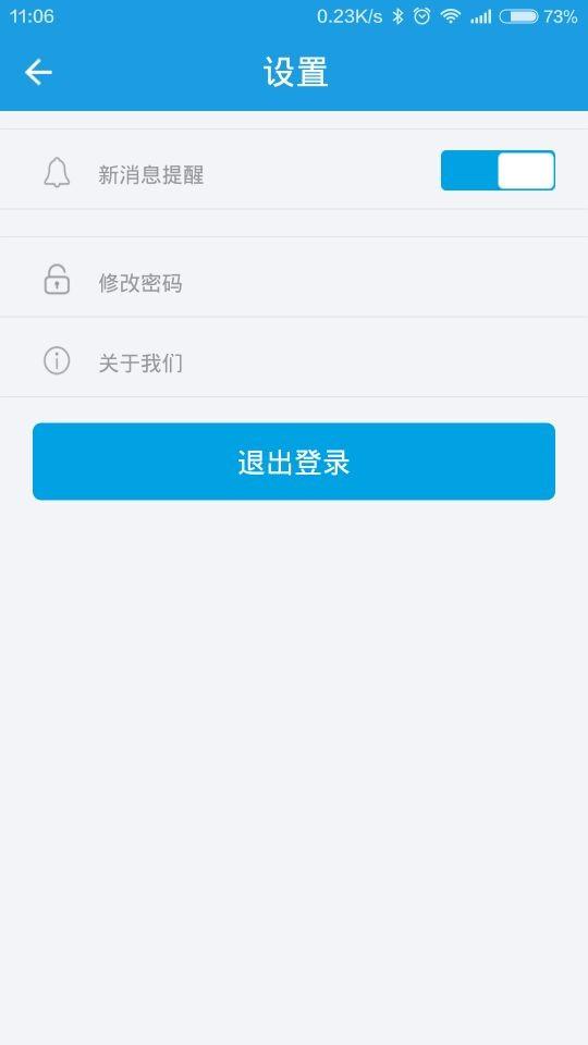 华津服务软件截图0