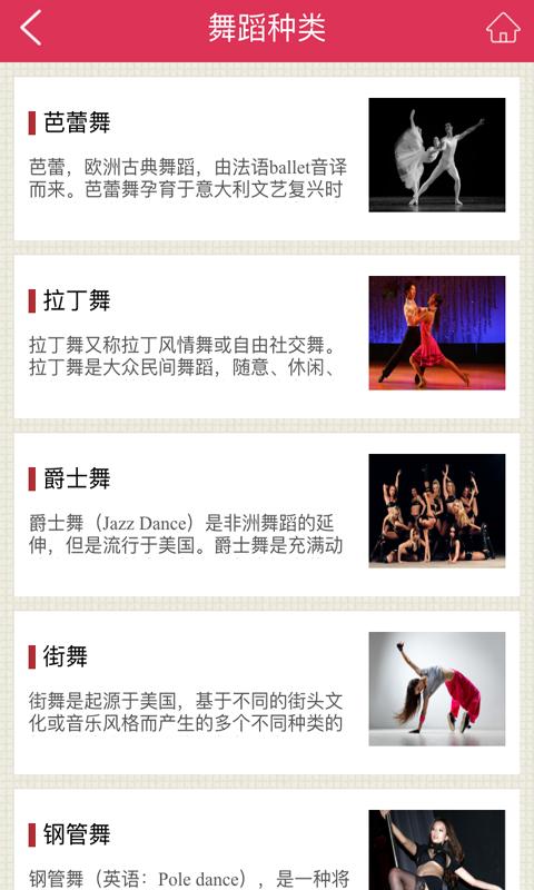 舞蹈培训软件截图2