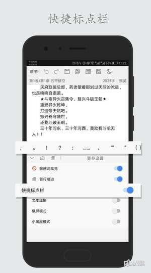 码字姬软件截图0