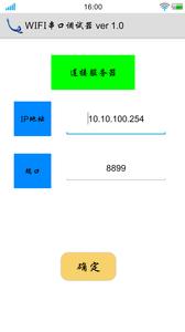 WIFI串口调试器app软件截图1