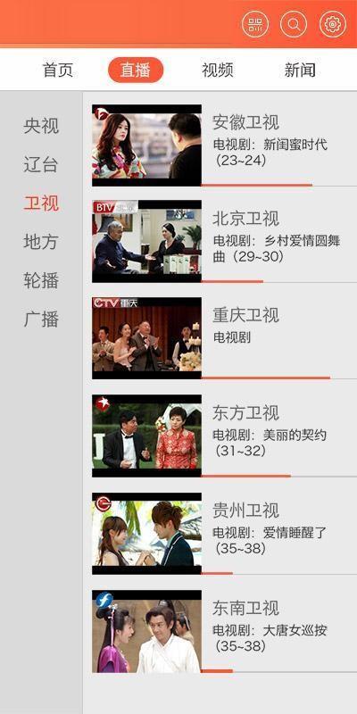 火凤凰电视软件截图1