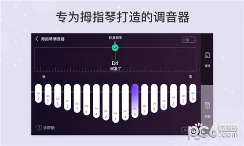 拇指琴调音器软件截图3
