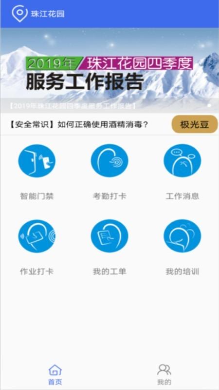 用云呗管理软件截图0