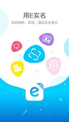 E实名软件截图0