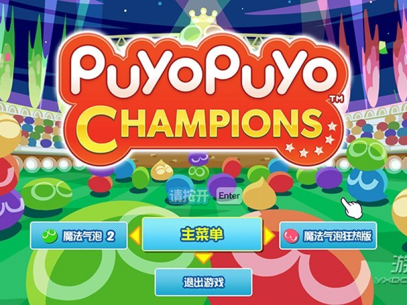 魔法气泡冠军 中文版下载