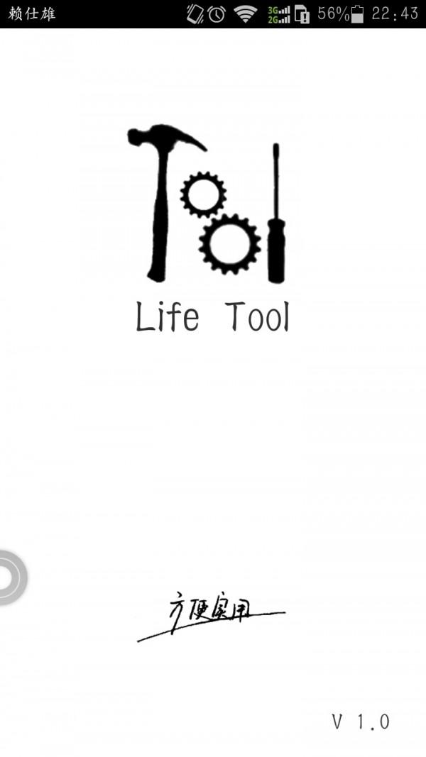 Life Tool