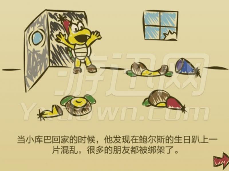 库巴的复仇2 汉化版下载