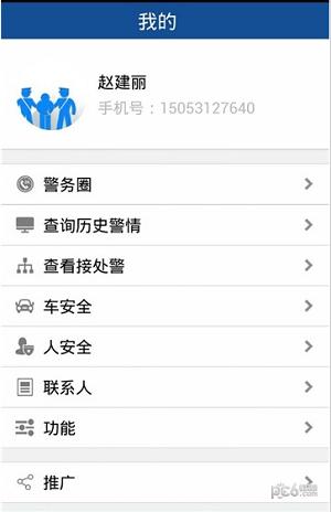 平安江西志愿者软件截图2