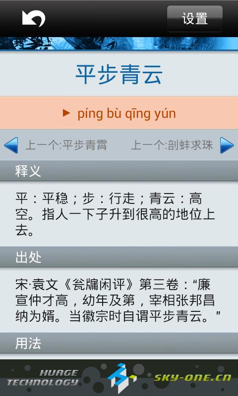 新华字典成语大全