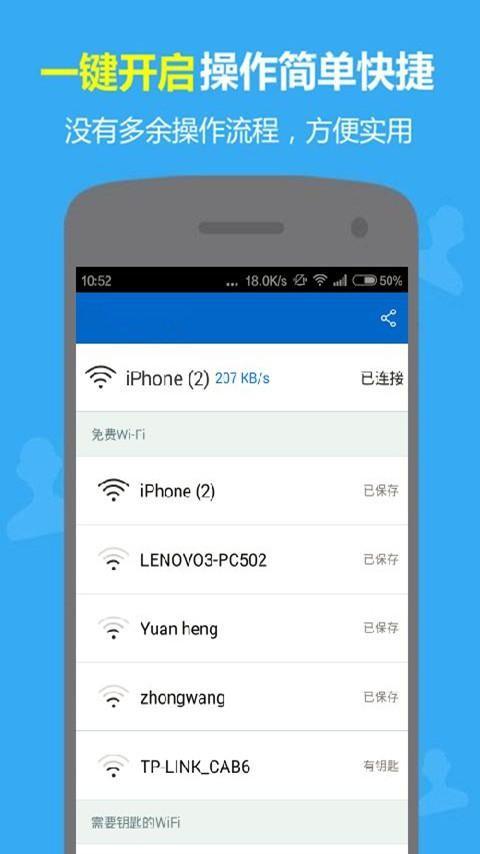 WiFi万能密码解码钥匙