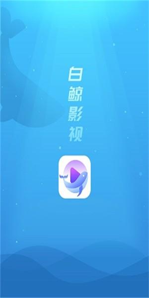 白鲸视频软件截图3