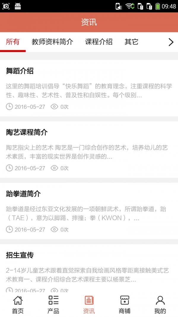 四川教育咨询软件截图2