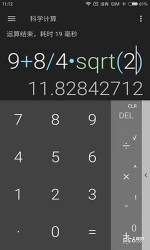 复数计算器软件截图1