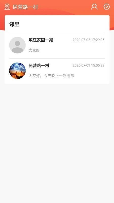 中菱云社区软件截图2