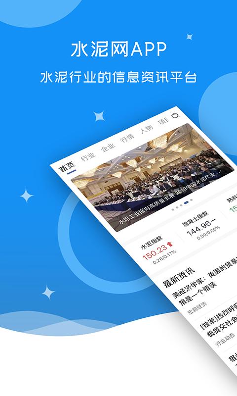 中国水泥网软件截图0