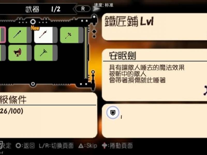 啪嗒砰3 PC中文版下载