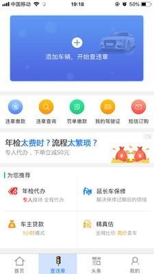 湖南公安交通违法处理自助服务平台软件截图1