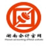 湖南会计官网