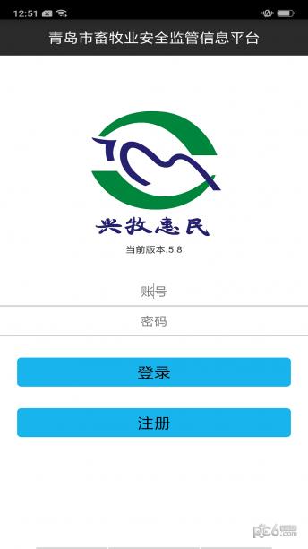 青岛畜牧软件截图1